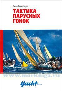 Тактика парусных гонок (2-е издание, исправленное и дополненное)