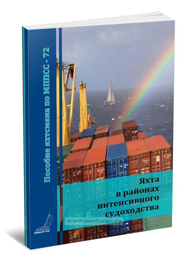 Яхта в районах интенсивного судоходства - рекомендации по применению МППСС-72. Практическое пособие для яхтсменов