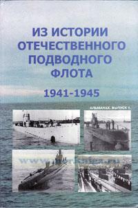Из истории Отечественного подводного флота 1941-1945. Альманах. Выпуск 1