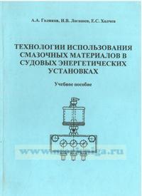 Технологии использования смазочных материалов в судовых энергетических установках. Учебное пособие
