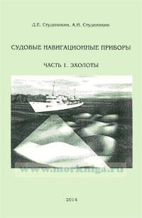 Судовые навигационные приборы: учебное пособие. В 3-х частях. Часть 1. Эхолоты