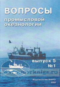 Вопросы промысловой океанологии. Выпуск 5, № 1