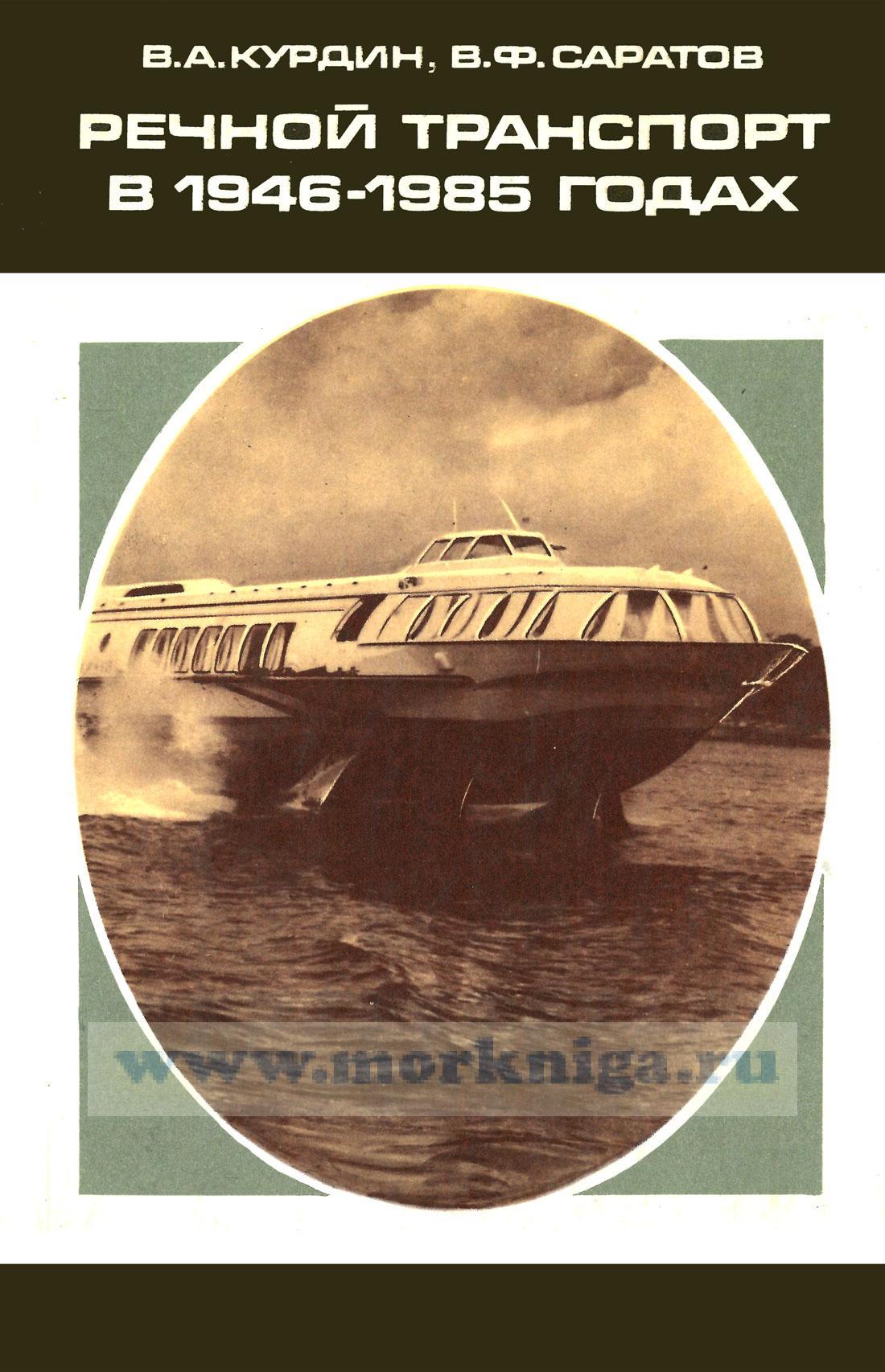 Речной транспорт в 1946-1985 годах