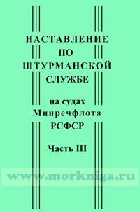 Наставление по штурманской службе на судах Минречфлота РСФСР. Часть III (НШСМ-86)