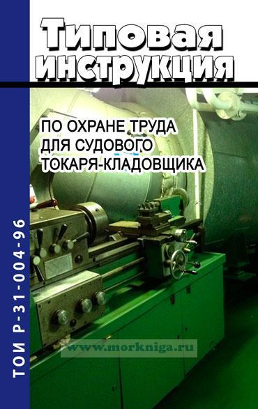 ТОИ Р-31-004-96  Типовая инструкция по охране труда для судового токаря-кладовщика