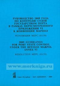 Руководство 2009 года по контролю судов государством порта в рамках пересмотренного приложения VI к конвенции МАРПОЛ. Резолюция МЕРС.181(59). 2009 Guidelines for port state control under the revised MARPOL annex VI. Resolution MERC.181(59)