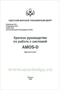 Краткое руководство по работе с системой AMOS-D (Версия 6.5 (b) 4)