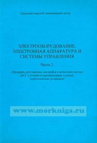 Электрооборудование, электронная аппаратура и системы управления. Часть 2