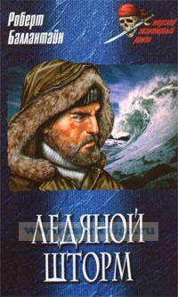 Ледяной шторм: роман