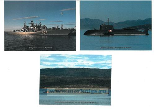 """Набор открыток """"Краснознаменный Северный флот. Часть 2"""""""