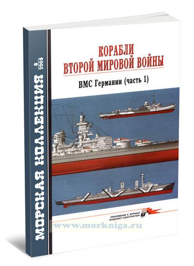 Корабли Второй мировой войны. ВМС Германии (Часть 1). Морская коллекция №8 (2005)