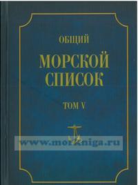 Общий морской список от основания флота до 1917 года. Том V. Царствование Екатерины II (C-Я)