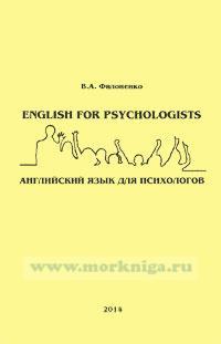 English for psychologist. Английский язык для психологов: практикум