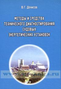 Методы и средства технического диагностирования судовых энергетических установок
