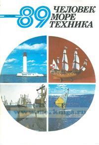 Человек, море, техника. Выпуск 89