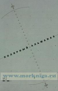 Полярный альманах №2