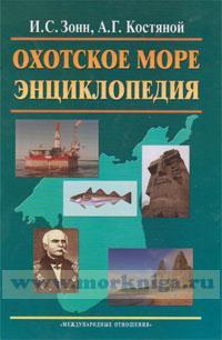 Охотское море. Энциклопедия
