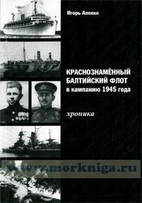 Краснознаменный Балтийский флот в кампанию 1945 года: хроника