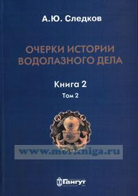 Очерки истории водолазного дела. Книга 2. Том 2