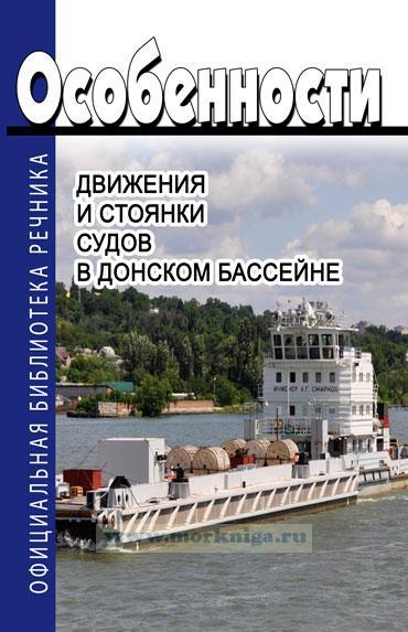 Особенности движения и стоянки судов в Донском бассейне