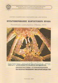 Культивирование камчатского краба. Paralithodes camtschaticus (Tileus. 1815) Часть 1. Особенности раннего онтогенеза. Бионормативы и рекомендации по искусственному воспроизводству
