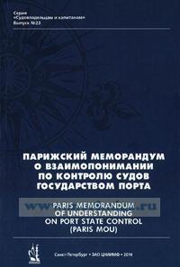 Парижский меморандум о взаимопонимании по контролю судов государством порта. Paris Memorandum of Understanding on Port State Control (Paris MOU) 10-е изд.