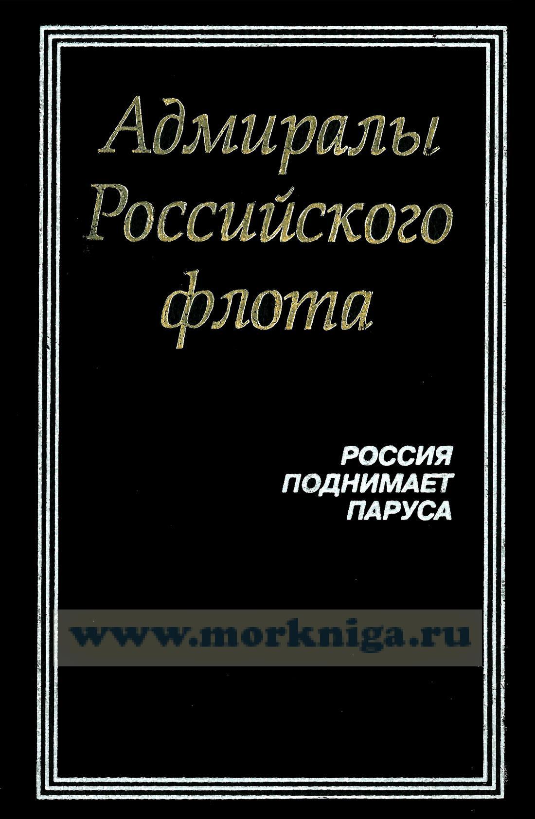 Адмиралы Российского флота. Россия поднимает паруса