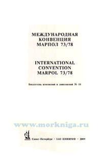 Бюллетень № 11 изменений и дополнений к Конвенции МАРПОЛ 73/78 и резолюций Комитета ИМО по защите морской среды от загрязнения с судов