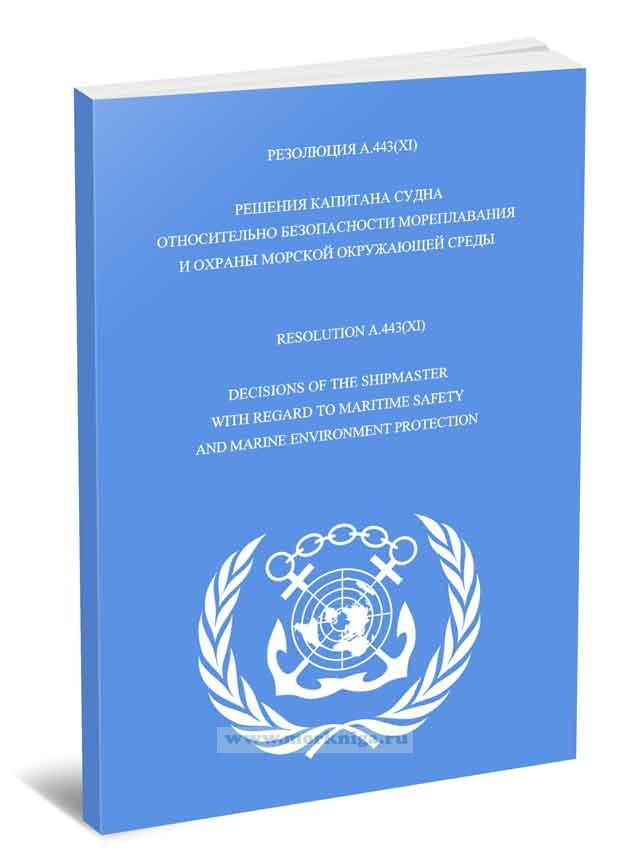 Решения капитана судна относительно безопасности мореплавания и охраны морской окружающей среды. Резолюция А.443(XI)