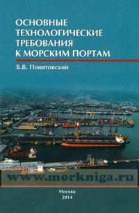 Основные технологические требования к морским портам