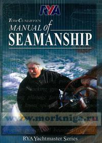 RYA Manual of Seamanship Яхтенное дело