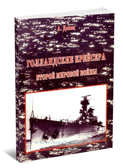 Голландские крейсера Второй мировой войны