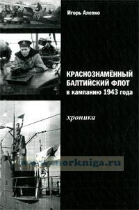 Краснознаменный Балтийский флот в кампанию 1943 года: хроника