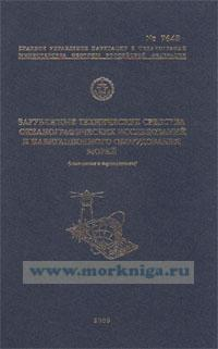 Зарубежные технические средства океанографических исследований и навигационное оборудование морей (состояние и перспективы). Адм. № 9648
