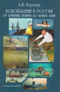 Водолазание в России от древних времен до наших дней (2-е издание, переработанное и дополненное)
