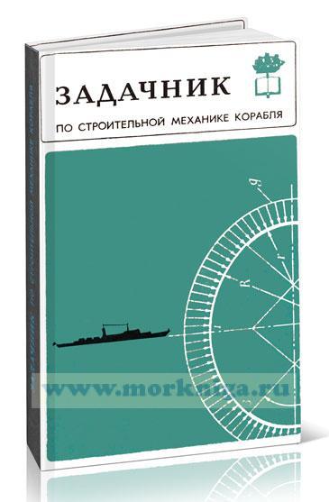 Задачник по строительной механике корабля