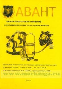 Использование аппаратов на сжатом воздухе