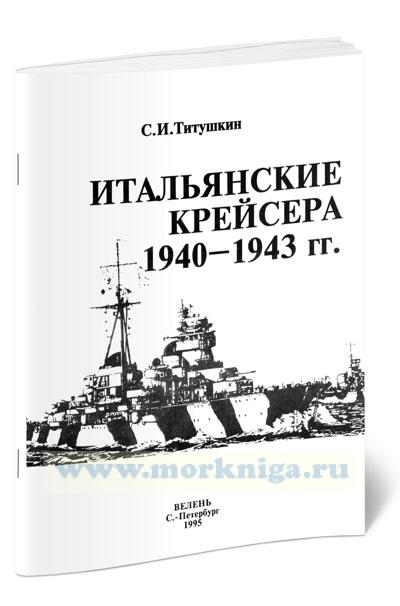 Итальянские крейсера 1940-1943 г.г.