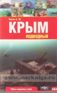 Крым подводный (2-е издание)
