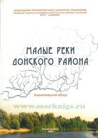 Малые реки Донского района. Аналитический обзор научно-исследовательских работ АзНИИРХ