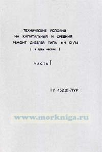 Технические условия на капитальный и средний ремонт дизелей типа 6Ч 12/14. В трех частях. Часть I. ТУ 452.01-71УР