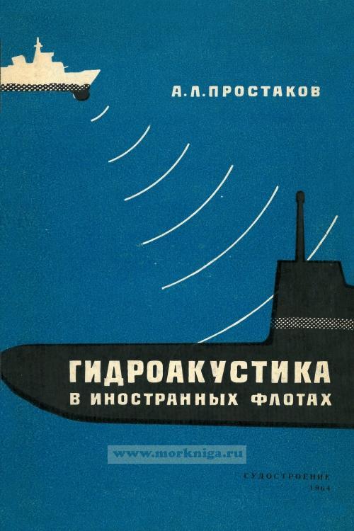 Гидроакустика в иностранных флотах