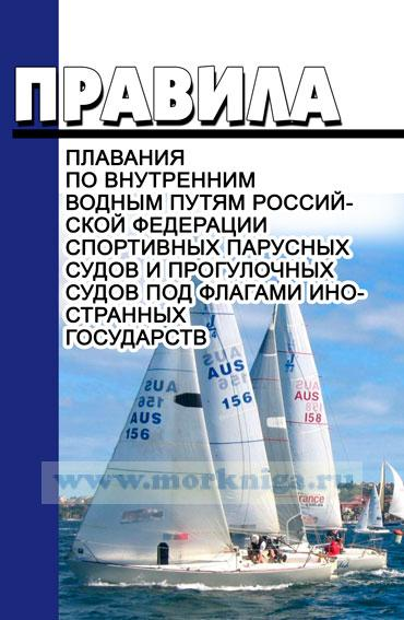 Правила плавания по внутренним водным путям Российской Федерации спортивных парусных судов и прогулочных судов под флагами иностранных государств 2019 год. Последняя редакция