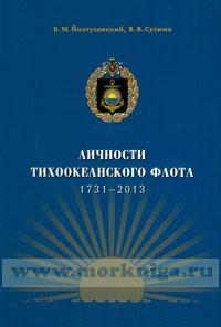 Личности Тихоокеанского флота 1731-2013. Биографический справочник