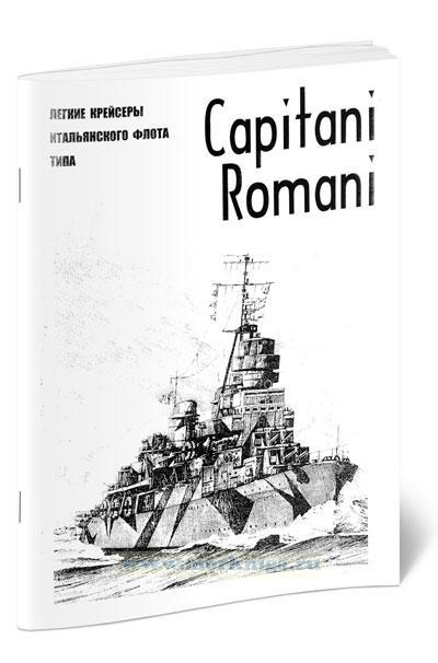 Легкие крейсеры военного флота Италии типа Capitani Romani