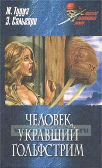 Человек, укравший Гольфстрим: романы