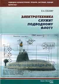 Электротехника служит подводному флоту