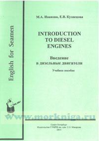 Introduction to diesel engines. Введение в дизельные двигатели