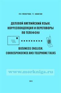 Деловой английский язык. Корреспонденция и переговоры по телефону. Business english. Correspondence: учебно-методическое пособие