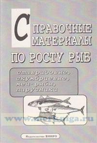 Справочные материалы по росту рыб: Ставридовые, скумбриевые, меч-рыбы, парусники